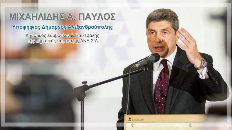 Οι θέσεις του Παύλου Μιχαηλίδη για τον ετήσιο απολογισμό της δημοτικής αρχής Αλεξανδρούπολης