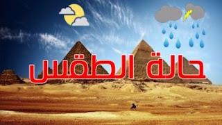 اخبار الطقس اليوم في مصر ومعرفة حالة الجو اليوم الأربعاء 2018؟