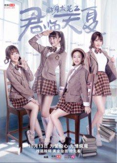 Phim Hoa Khôi Học Đường Chi Quân Lâm Thiên Hạ-Campus Beauty 2