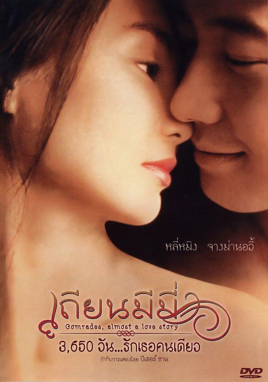 Comrades: Almost a Love Story (1996) เถียนมีมี่ 3,650 วัน รักเธอคนเดียว