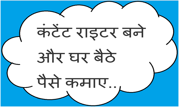 Content Writer Bane Aur Paise Kamaye