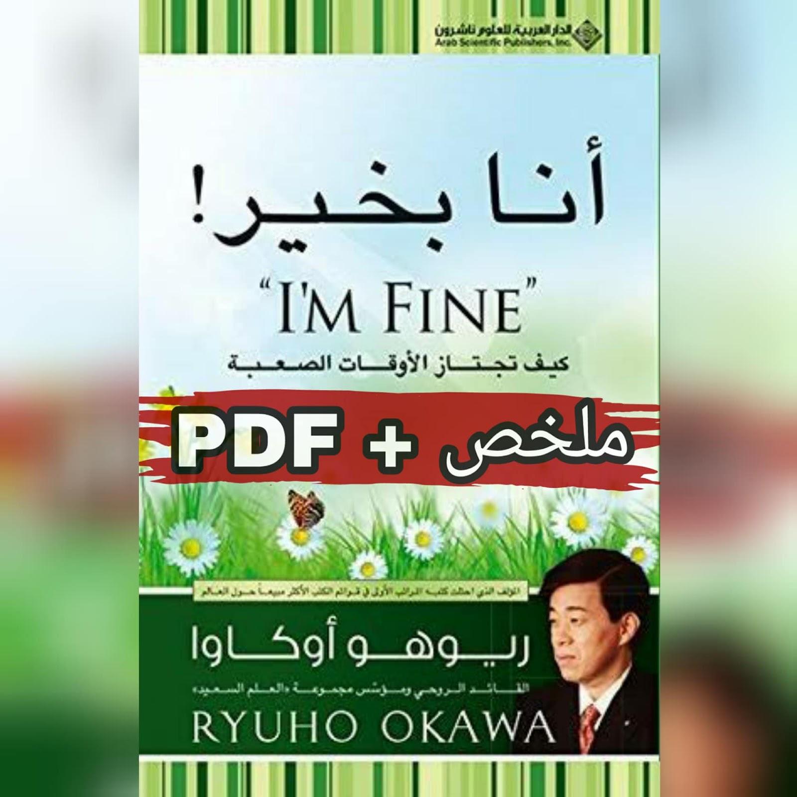 ملخص + PDF : كتاب أنا بخير | ريوهو أوكاوا