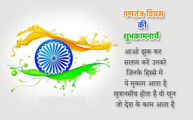 26 January Quotes On Republic Day In Hindi