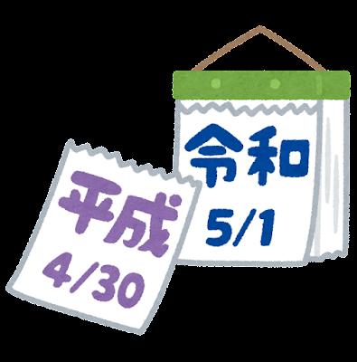 平成から令和に変わるカレンダーのイラスト