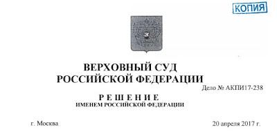 tekst-reshenija-verhovnogo-suda-o-likvidacii-Svidetelej-Iegovy