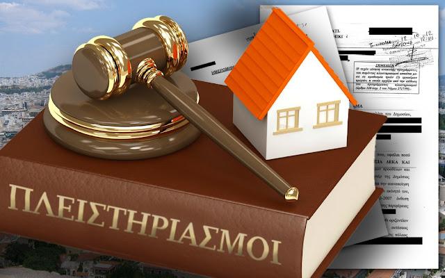 7 πλειστηριασμοί ακινήτων σε Άργος και Ναύπλιο την Τετάρτη 26 Ιουλίου