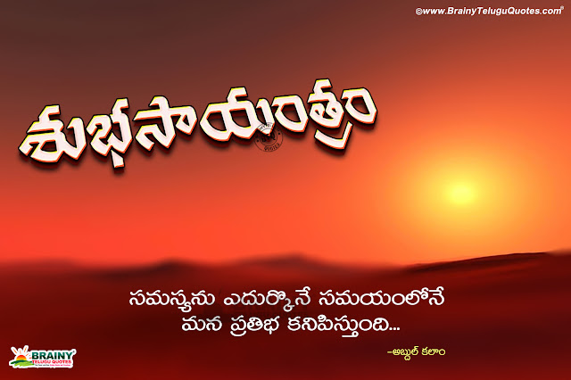 inspirational abdul kalam quotes hd wallpapers, abdul kalam messages in Telugu,