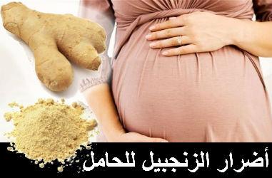 هل الزنجبيل مضر للحامل في الشهور الاخيره