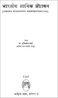 bhartiya-aarthik-prasashan-hindi-books-44
