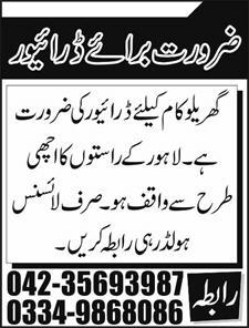Driver required in a House in  Lahore 17 April 2018 Jobs