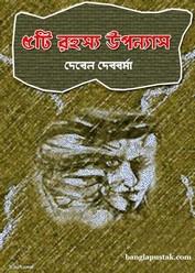 ৫টি রহস্য উপন্যাস - দেবেল দেববর্মা
