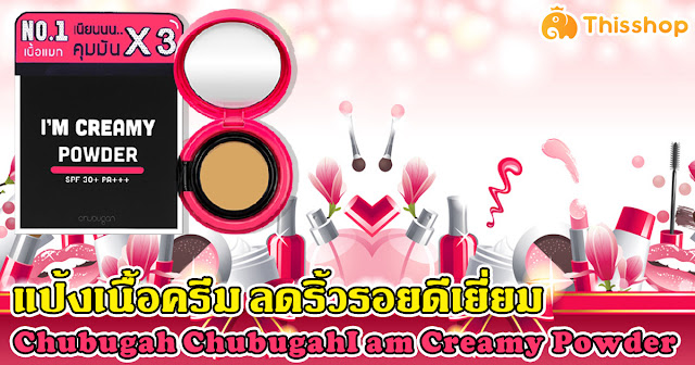 """รีวิว :"""" แป้งเนื้อครีม ลดริ้วรอยดีเยี่ยม Chubugah ChubugahI am Creamy Powder"""