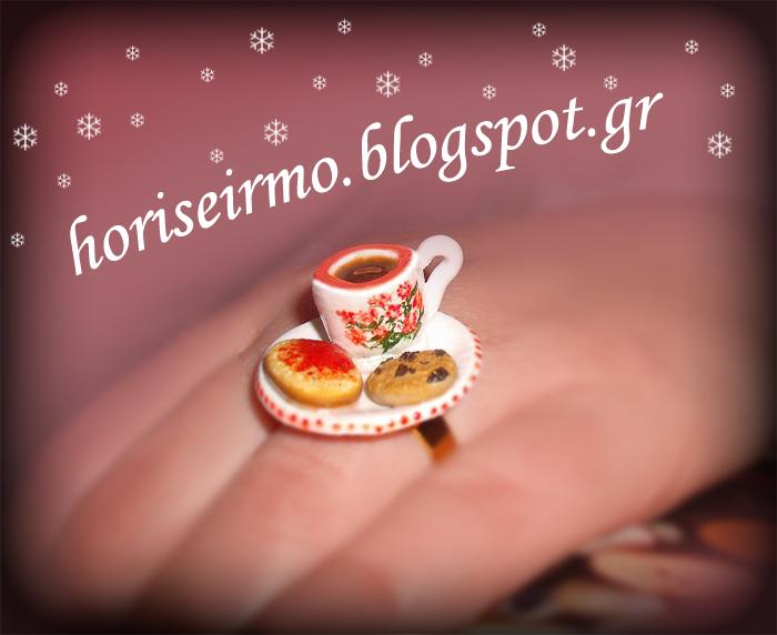 δαχτυλίδι από πηλό - πρωινό γεύμα