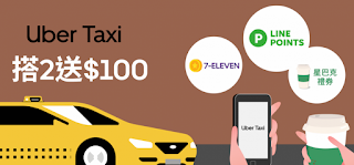 【Uber優步】三月優步小黃專屬優惠