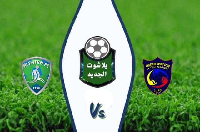 نتيجة مباراة الحزم والفتح اليوم الاثنين 24 اغسطس 2020 الدوري السعودي