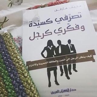 كتاب تصرفي كسيدة وفكري كرجل – ستيف هارفي
