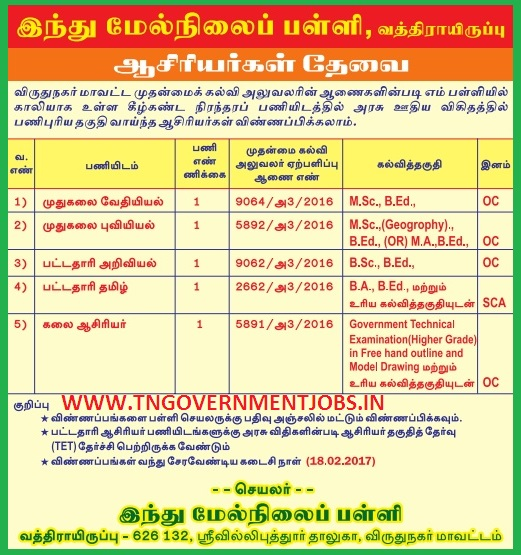 Hindu-Higher-Secondary-School-Watrap-Srivilliputtur-Virudhunagar-PGT-TGT-Drawing-Teachers-Recruitment-2017-Notification