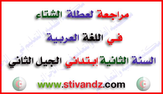 تمارين لعطلة الشتاء في مادة اللغة العربية السنة الثانية إبتدائي الجيل الثاني