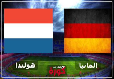 بث مباشر مشاهدة مباراة المانيا وهولندا اليوم hd