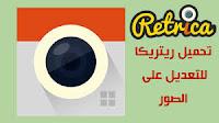 تنزيل تطبيق ريتريكا retrica للهواتف الذكية اخر اصدار