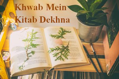 khwab mein kitab dekhna ki tabeer