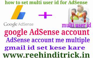 Adsense me multiple gmail id setup kese kare 1