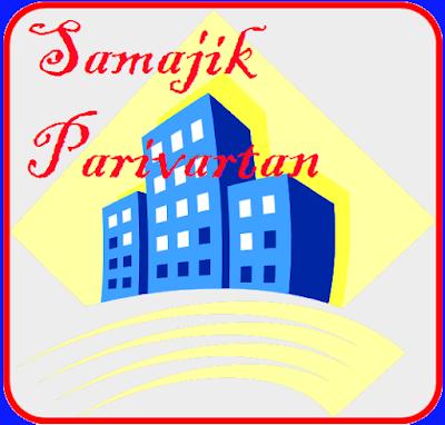Samajik Parivartan, Samajik Parivartan ka Charitra