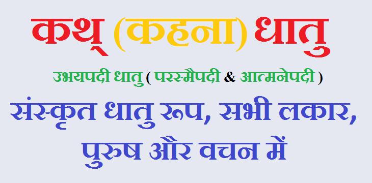 Kath Ke Dhatu Roop, Kahana, Sanskrit, all lakar