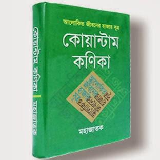 Book bangla download
