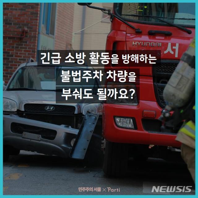 42451fb72b9 소방차 진입 막는 불법주정차 차량, 부숴도 될까요?