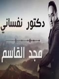 Magd El Kasem-Doctor Nafsany 2016