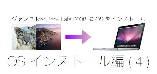 ジャンクMacBook Late 2008にOSをインストール OSインストール編(4)