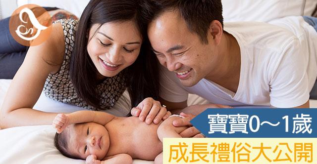 寶寶0~1歲成長禮俗大公開