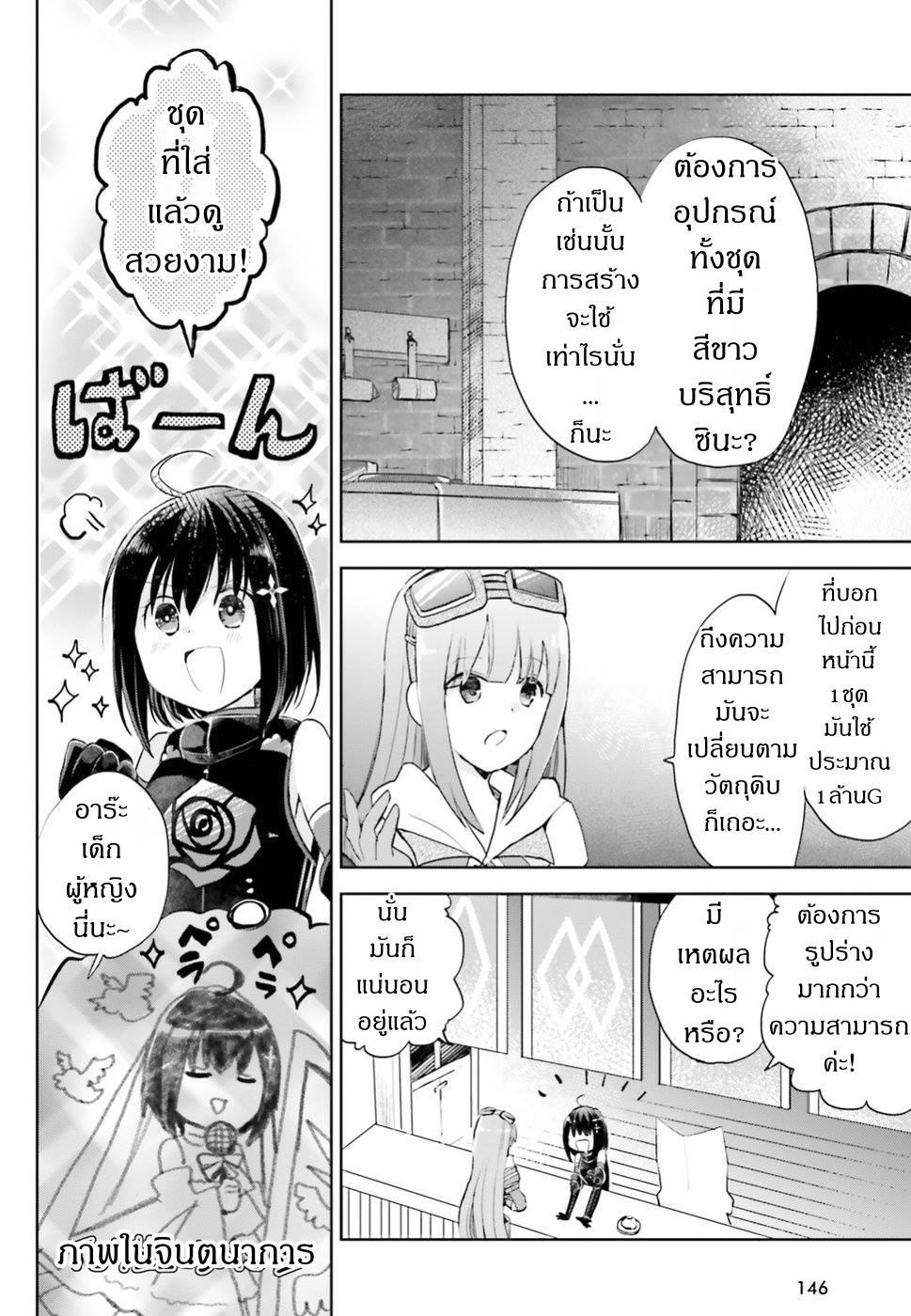 อ่านการ์ตูน Itai no wa Iya nanode Bogyo-Ryoku ni Kyokufuri Shitai to Omoimasu ตอนที่ 4 หน้าที่ 17