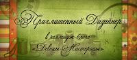 ПД блога Девицы-Мастерицы