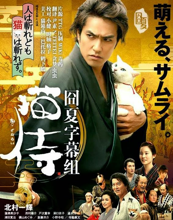 142) Samurai Cat / Neko zamurai [720p] [BluRay] ~ Index