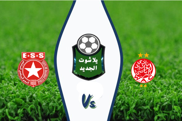 نتيجة مباراة الوداد والنجم الساحلي اليوم السبت 29-02-2020 في دوري أبطال أفريقيا