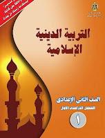 تحميل كتاب التربية الدينية الاسلامية للصف الثانى الاعدادى الترم الاول
