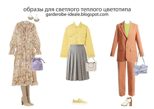 Образы для светлого и теплого цветотипа