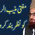 Mufti Muneeb ul Rahman Ko Nazar band Kar diya gaya.