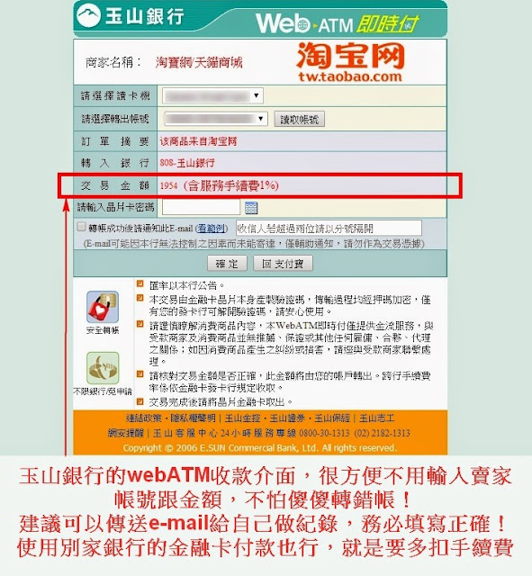 Was: 【分享】買淘寶使用玉山webATM付款篇