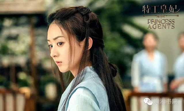 2017 Chinese time-travel drama Princess Agents