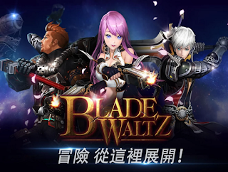 Blade Waltz 刀鋒華爾滋 App