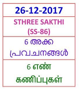 26-12-2017 6 nos Predictions STHREE SAKTHI