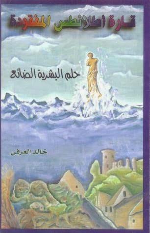 كتاب قارة أطلانتس المفقودة