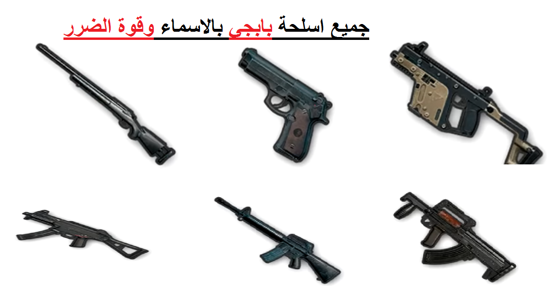 جميع اسلحة بابجي لسنة 2019 اسماء اسلحة بابجي بالترتيب وقوة الضرر