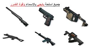 جميع اسلحة بابجي لسنة 2019 | اسماء اسلحة بابجي بالترتيب وقوة الضرر