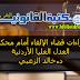 إجراءات قضاء الإلغاء أمام محكمة العدل العليا الأردنية  د.خالد الزعبي