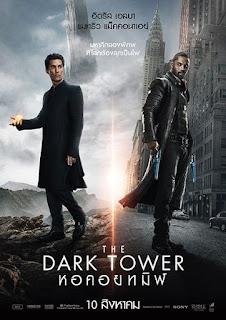 The Dark Tower (2017) – หอคอยทมิฬ [พากย์ไทย]