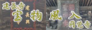 円覚寺宝物風入